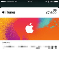 iphone-wallet-app-itunes-pass-credit-zandaka-hyouji-thum