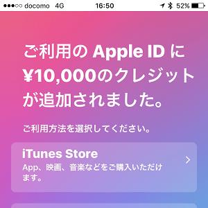 itunes-card-docomo-10per-off-appleid-tsuika-thum