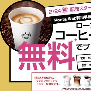 lawson-ponta-coffee-muryou-campaign