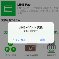 line-point-linepay-charge-zandaka-koukan2-thum