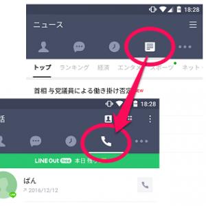 line-tab-news-tsuuwa-henkou-thum