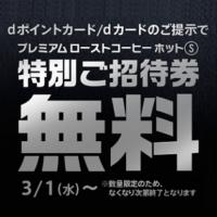 mcdonalds-dpoint-zenkoku-taiou-campaign-201703-thum