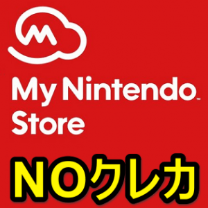 my-nintendo-store-creditcard-nashi-kessai-kounyuu-thum