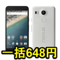 nexus-5x-ikkatsu-648yen-201703-thum
