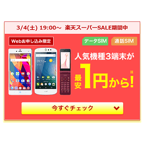 rakuten-supersale-mobile