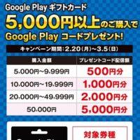 sej-googleplay-campaign