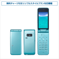 softbank-prepaid-garakei-301p-outlet-simplestyle-thum