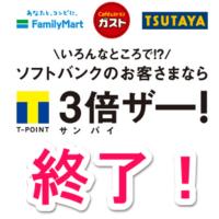 softbank-tpoint-3bai-syuuryou