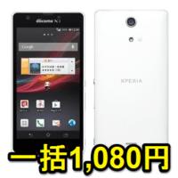 xperia-a-so04e-ikkatsu-1080yen-201703-thum