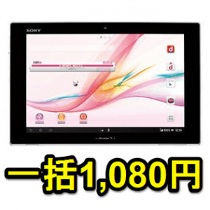 xperia-tablet-z-so03e-ikkatsu1080yen-201703-thum