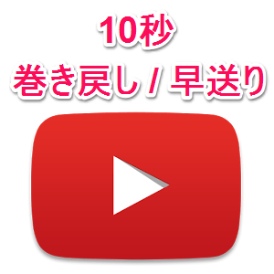 youtube-10seconds-hayaokuri-makimodoshi