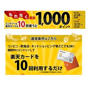 10kairiyou-1000point-campaign