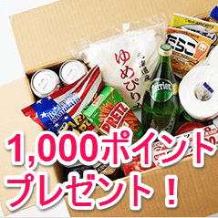 amazon-pantry-1000point-present