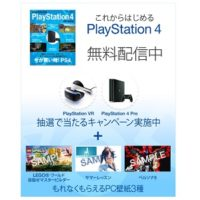 amazon-psvr-ps4pro-ataru