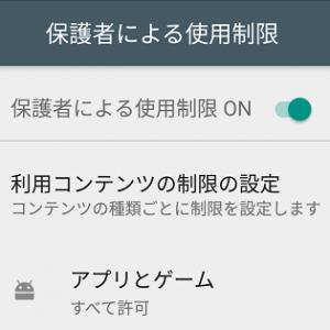 android-googleplay-content-shichou-nenreiseigen-thum