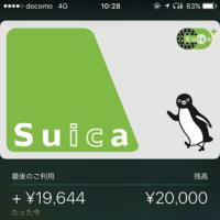 applepay-suica-jougen-20000yen-jidoukeisan-sagaku-charge-thum