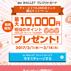 au-wallet-creditcard-charge-10per-kangen