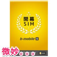 b-mobile-s-kaimakusim
