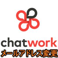 chatwork-id-henkou