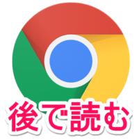 chrome-app-readinglist-atodeyomu-thum
