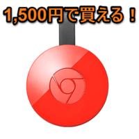 chromecast-1500yen-201703