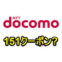docomo-151-mnp-hikitome-tokubetsu-point-coupon-web-check