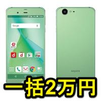 docomo-aquos-zeta-sh04h-ikkatsu-nesage-201703-thum