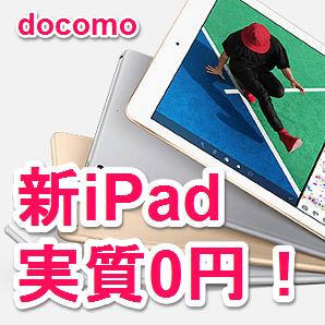 docomo-new-ipad-gogoipadwari