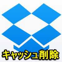 dropbox-cache-sakujo-thum