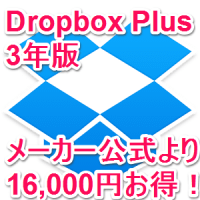 dropbox-plus-3year-edition-sourcenext