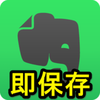 evernote-pc-file-upload-shortcutkey-thum