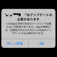 ios-32bit-app-ichiran-hyouji-thum