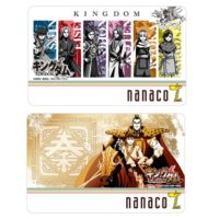 kingdom-nanaco-card
