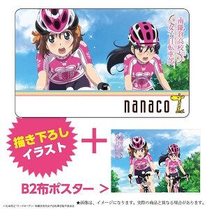 minakama-nanaco