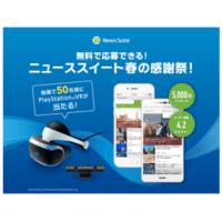 news-suite-50mei-ataru
