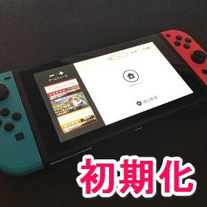 nintendo-switch-shokika-houhou