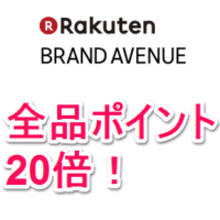 rakuten-brand-avenue-point-20bai
