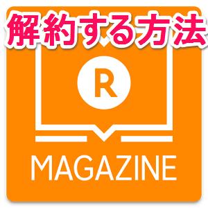 rakuten-magazine-kaiyaku-houhou