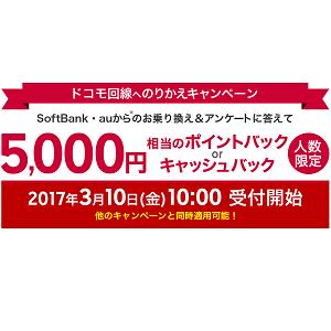 rakutenmobile-5000yen-cashback-pointback-20170310