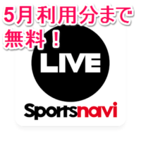 sportsnavi-live-muryou-20170316-5gatu