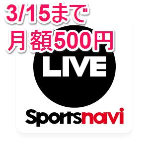 sportsnavilive-500yen-20170315