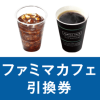tcard-softbank-familymart-coffee-muryou-get-201703-thum