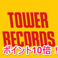 tower-record-point-10bai-20170314-17