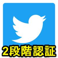 twitter-2dankai-ninshou-thum