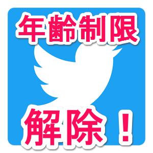 twitter-nenreiseigen-kaijyo