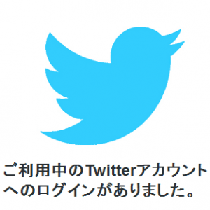twitter-unknown-login-mail-taishohouhou-thum