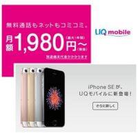 uqmobile-kakaku-iphonese