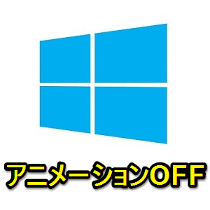 windows10-kousokuka-animation-off-mukouka-thum