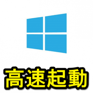 windows10-kousokuka-thum