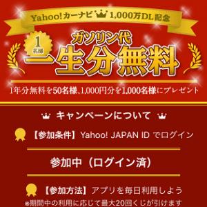 yahoo-car-navigatio-app-gasoline-isshoubun-ataru-201703-thum